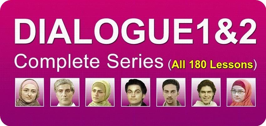 مجموعه آموزشی دیالوگ (Dialogue 1&2)
