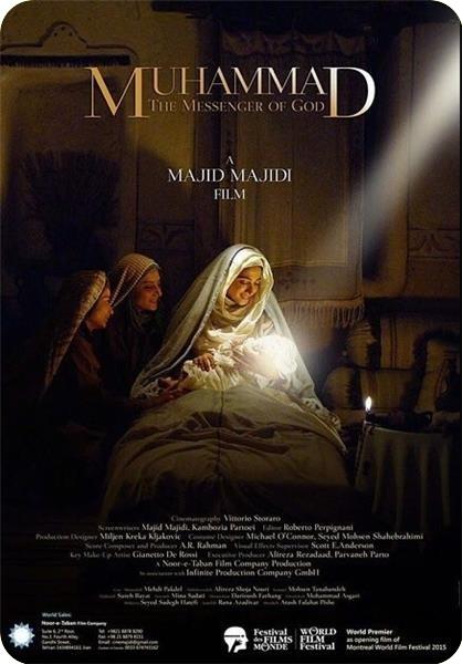 فیلم سینمایی محمد مجید مجیدی با زیرنویس انگلیسی | Muhammad: The Messenger of God (film)