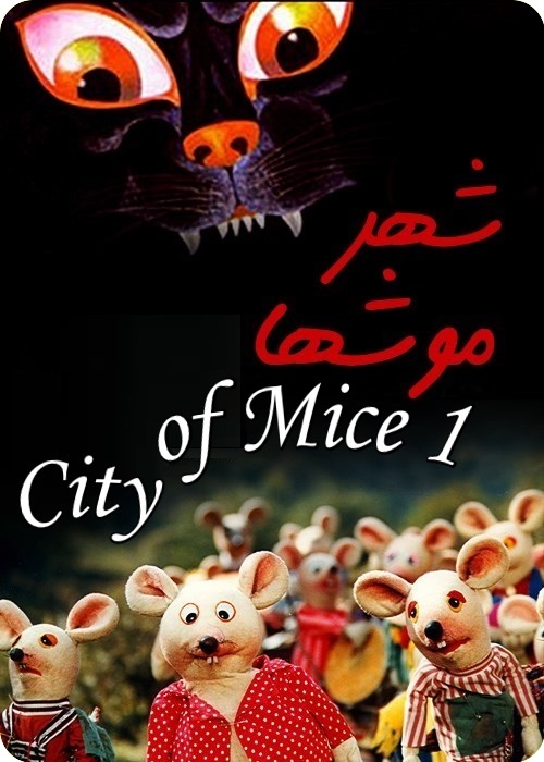 Shahr-e mooshha - City of Mice (1985)